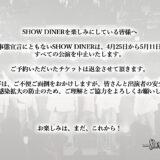 緊急事態宣言にともなう公演中止(4月25日~5月11日)
