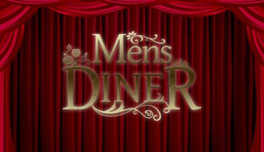 MENS DINER(8月予定分)投票結果発表&延期公演は10月4日
