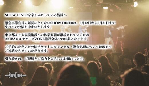 緊急事態宣言にともなう公演中止(5月12日~5月31日)