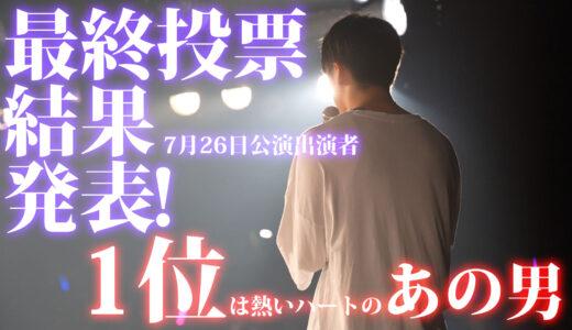 MENS DINER7月26日公演 出演者発表