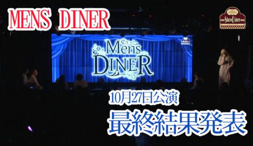 MENS DINER10月27日公演 出演者発表